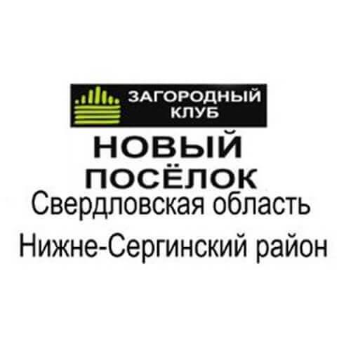 КП Новый поселок